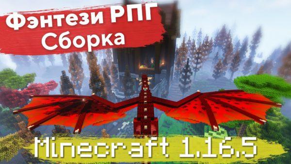 Супер Фэнтези-РПГ сборка Майнкрафт 1.16.5