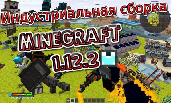 Индустриальная сборка 2021 Майнкрафт 1.12.2