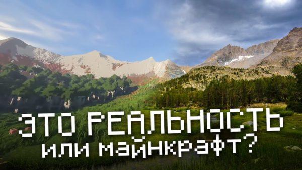 Самая Реалистичная сборка Майнкрафт 1.16