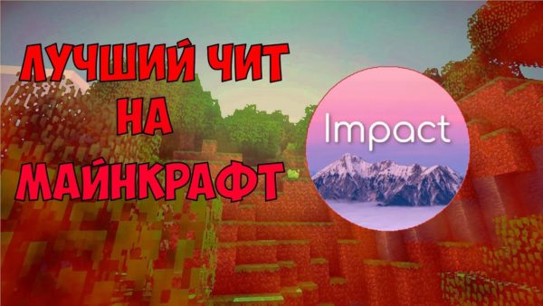 impact для Майнкрафт 1.16.5