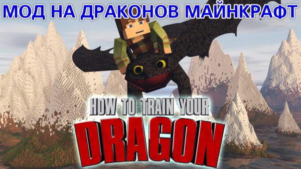 мод на драконов майнкрафт 1.12.2