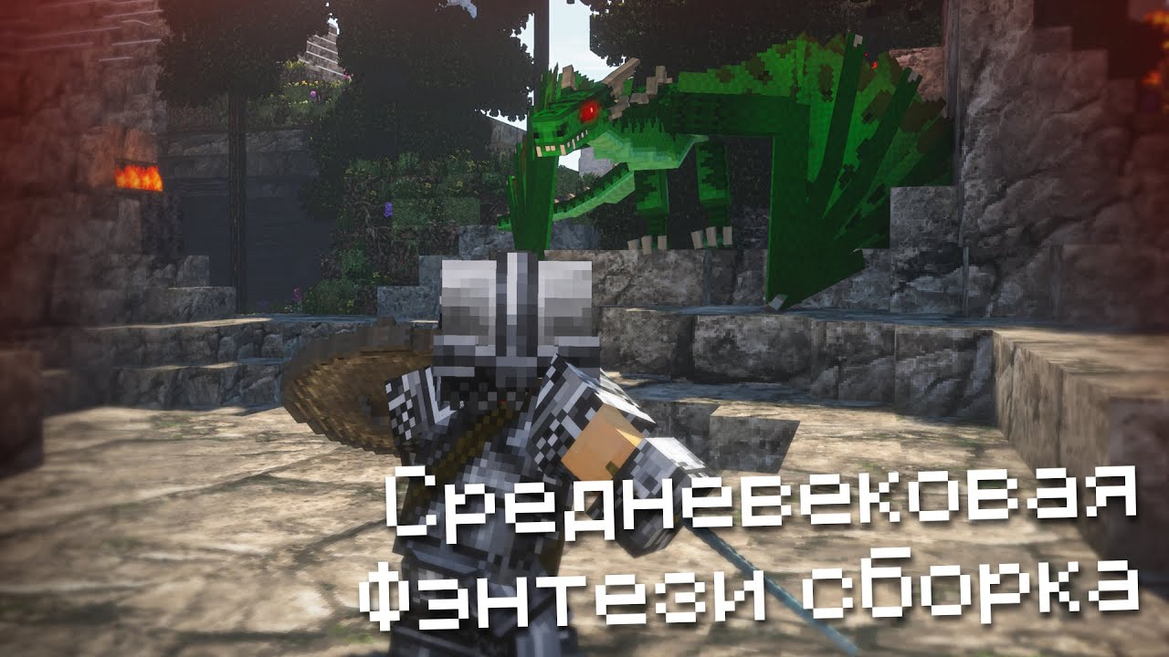 Средневековая фэнтези сборка Майнкрафт 1.12.2
