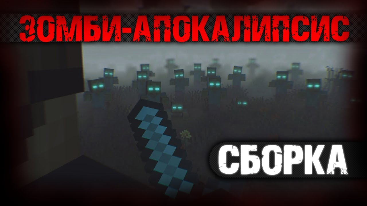 Сборка Зомби-Апокалипсис в Майнкрафт 1.16.5 с Лучшими модами