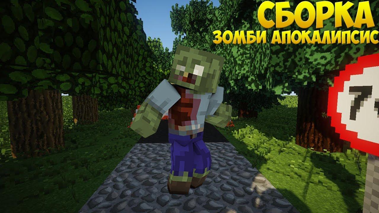 зомби апокалипсис майнкрафт