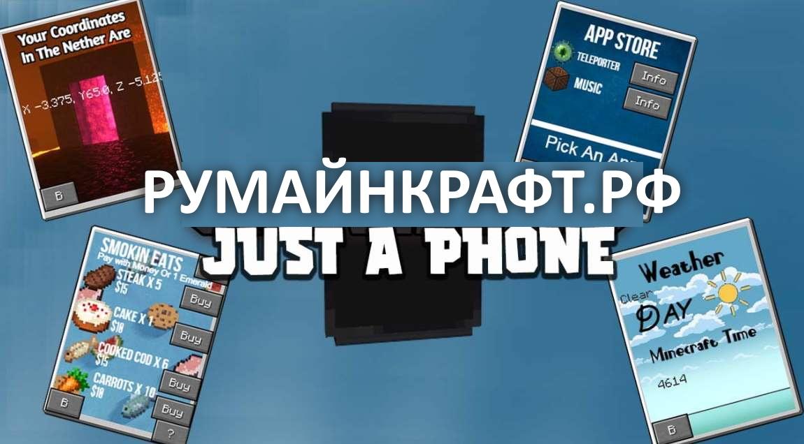 телефон в майнкрафт