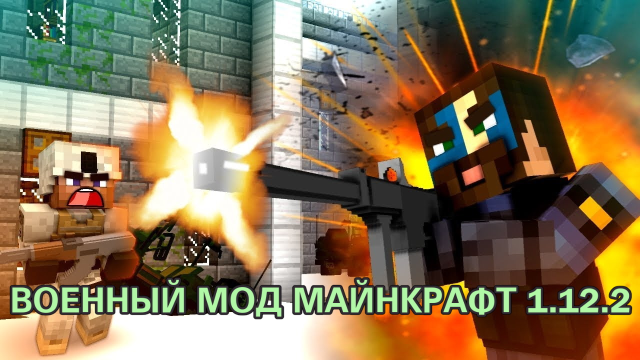 военный мод на майнкрафт 1.12.2