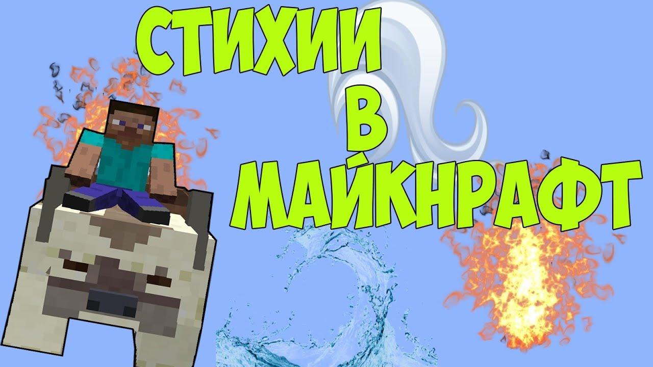мод на майнкрафт аватар