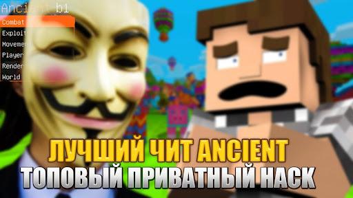 Ancient взлом Майнкрафт