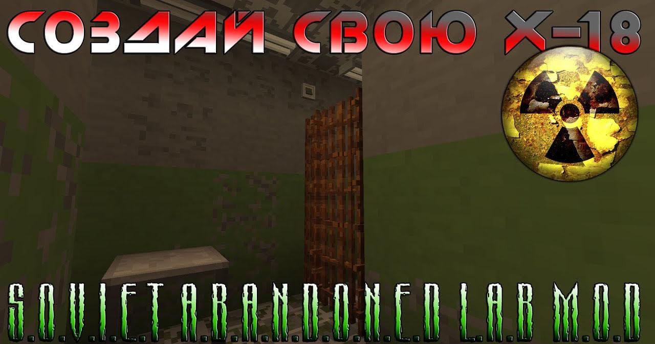 Мод Сталкер на Майнкрафт 1.12.2