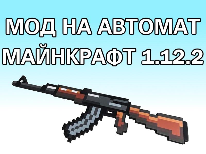 мод на автомат майнкрафт 1.12.2