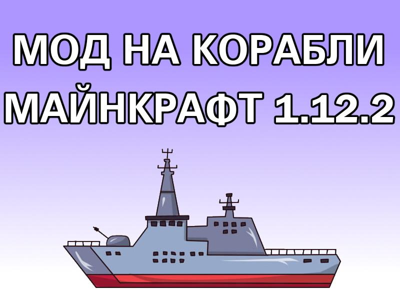 мод на корабли майнкрафт 1.12.2