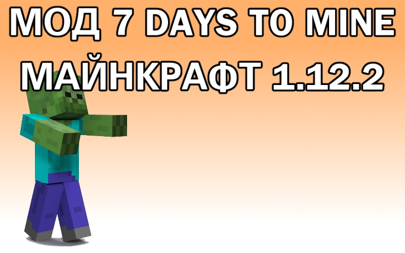 мод 7 days to minecraft майнкрафт 1.12.2