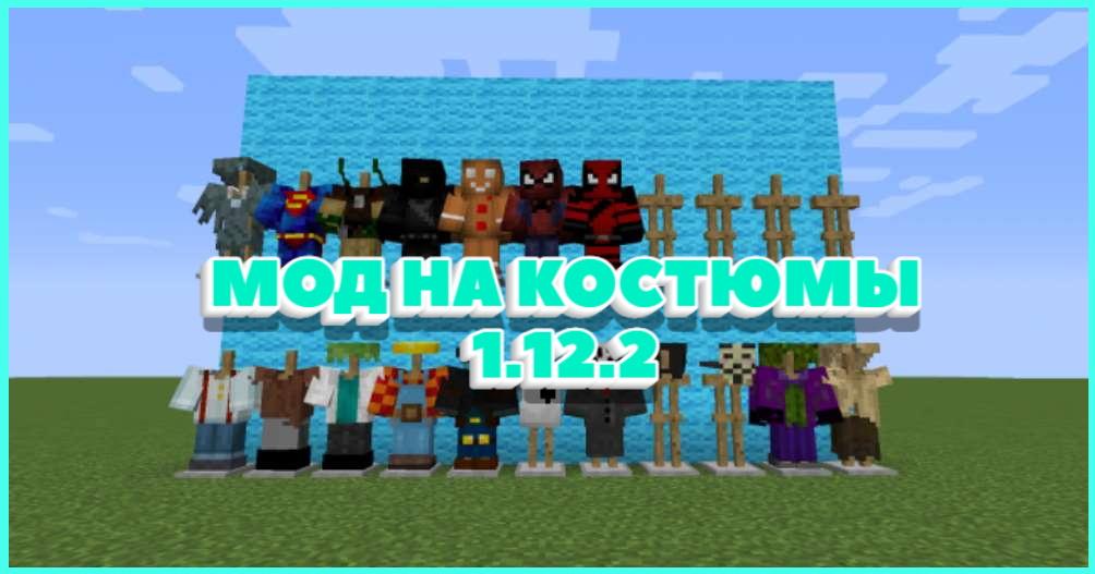 мод на костюмы на майнкрафт 1.12.2