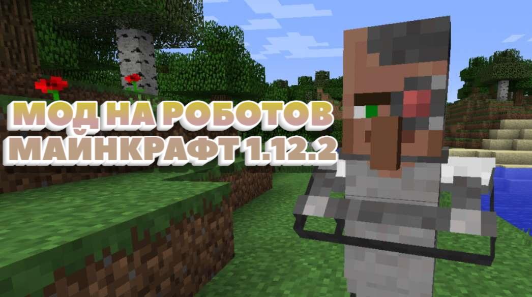 мод на роботов на Майнкрафт 1.12.2