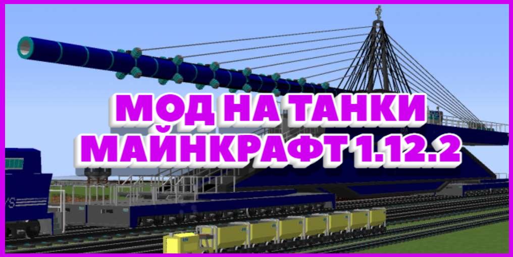 мод на танк в Майнкрафт 1.12.2
